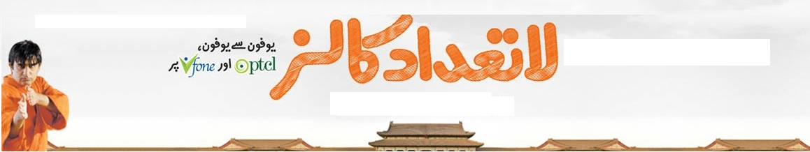Ufone Din Bhar Offer 2018 Unlimited Calls for Just Rs.7