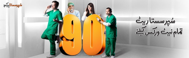 Photo of Ufone Super Sasta Package 2020-Lowest Call Rates to all Networks
