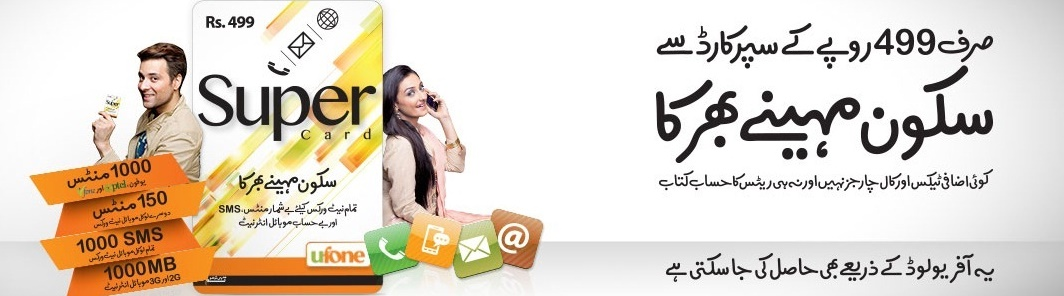 Ufone Super Card Offer in Rs.499 for Prepaid Customers