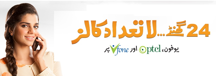 Ufone Offers Unlimited PTCL & VFone Bucket 2018