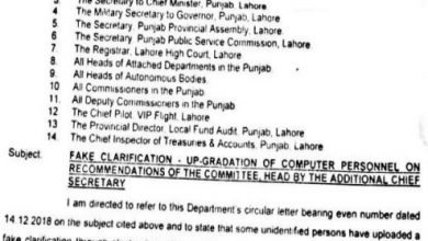 Photo of Fake Clarification Regarding Up-Gradation of Computer Personnel