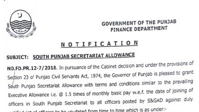 Photo of Notification of Executive Allowance for South Punjab Officers 2020