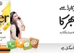 Ufone Super Card Offer 2020 in Rs.499 for Prepaid Customers
