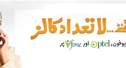 Ufone Offers Unlimited PTCL & VFone Bucket 2020